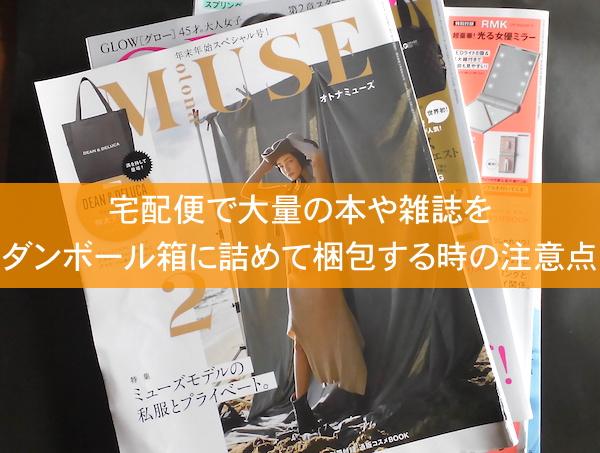 宅配便で本や雑誌を送る梱包の注意点