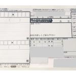 クロネコクール宅急便冷凍タイプ伝票書き方