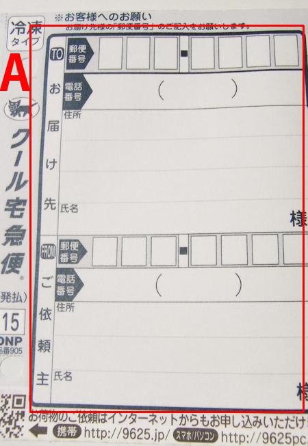 クロネコクール宅急便冷凍タイプ伝票書き方2