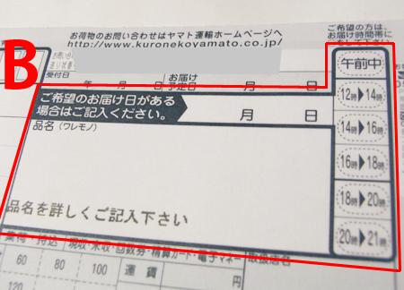 クロネコクール宅急便冷凍タイプ伝票書き方3