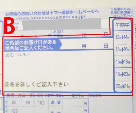 クロネコクール宅急便伝票の書き方3