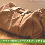 クロネコヤマトで荷物入りのボストンバッグを送る方法