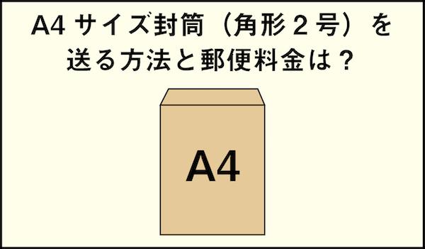 【切手代】A4サイズ封筒(角形2号)を送る方法