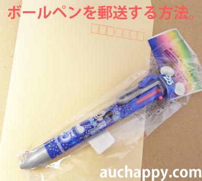 ボールペンを安く郵送する方法