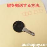 鍵を郵送する方法と梱包