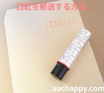 口紅を郵送する方法と梱包