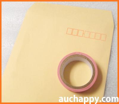 マスキングテープを郵送する方法と梱包