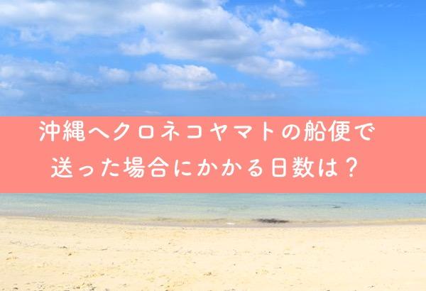 沖縄へクロネコヤマトの船便で 送った場合にかかる日数は?
