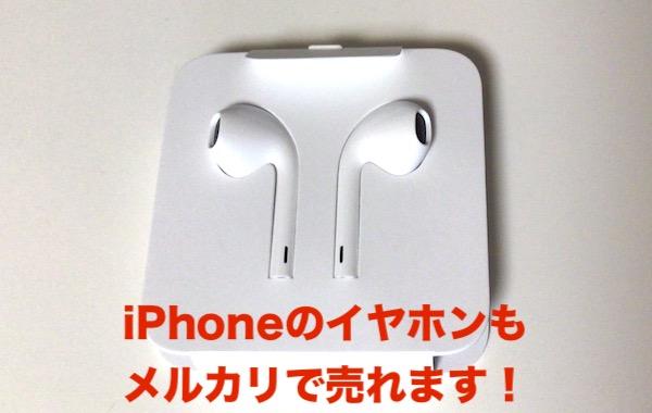 iPhone付属のイヤホンもメルカリで売る