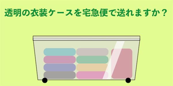 透明の衣装ケースをクロネコヤマト宅急便で送ることはできますか?