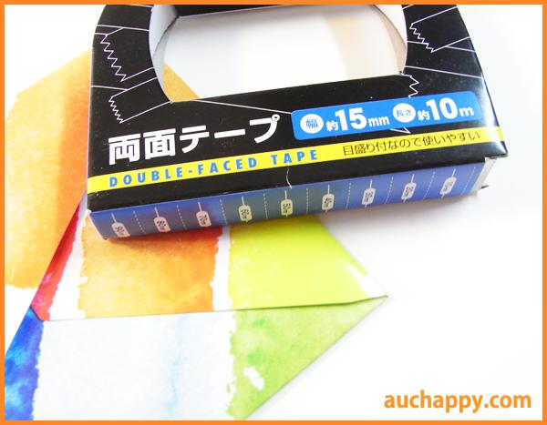 両面テープで止めて封筒状にします。