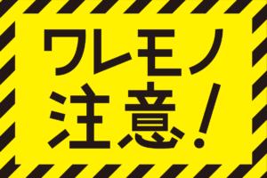ワレモノ注意シール用フリー素材黄黒