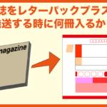 雑誌をレターパックプラスで発送する時に何冊入るか?