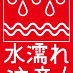 水濡れ注意シール用フリー素材ラベル
