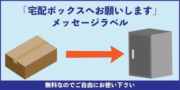 宅配ボックスお願いしますラベル無料配布
