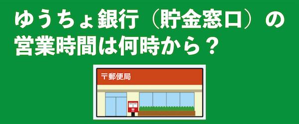 ゆうちょ銀行(貯金窓口)の営業時間