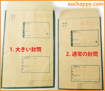 のし袋が入る現金書留封筒の比較