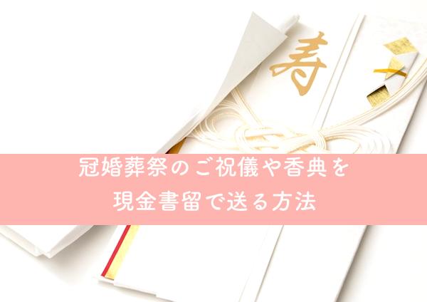 冠婚葬祭のご祝儀や香典を現金書留で送る方法