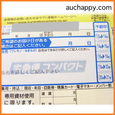 宅急便コンパクト伝票の書き方<品名>