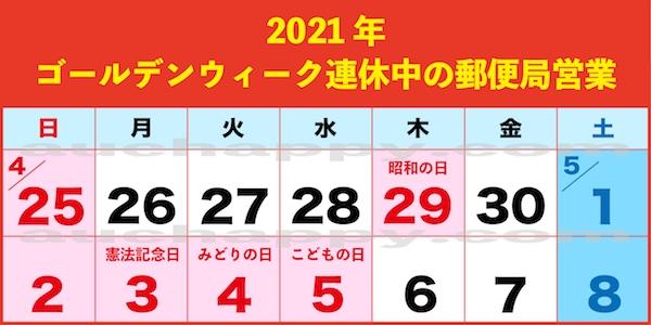 2021年ゴールデンウィークカレンダー