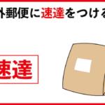 定形外郵便に速達をつける方法