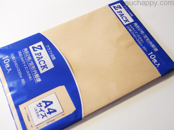 角形2号A4サイズ封筒