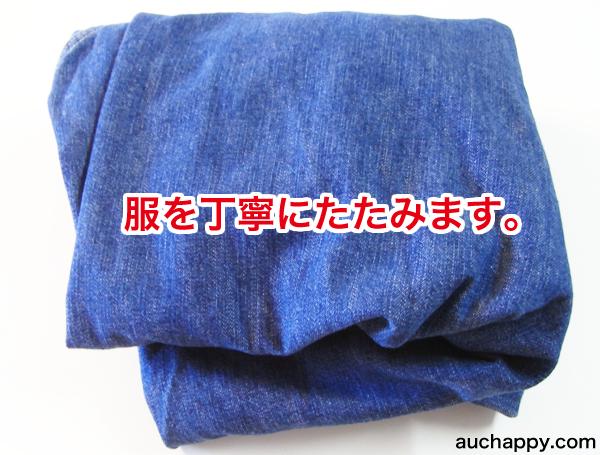 メルカリで服を発送する時に使える安い送料2