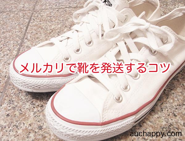 メルカリで靴を発送する方法