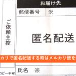 メルカリ発送で匿名配送を利用する時はメルカリ便を選ぶ