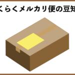 「らくらくメルカリ便」の豆知識