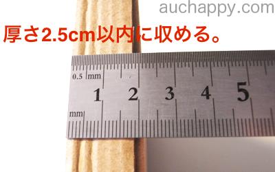 らくらくメルカリ便ネコポスは厚さ2.5cmまで