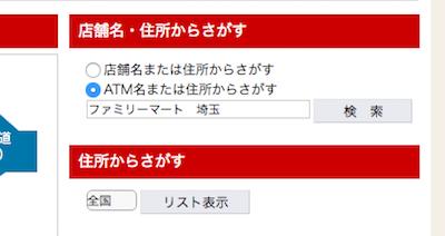 ゆうちょ銀行ATMが設置してあるファミリーマートの探し方