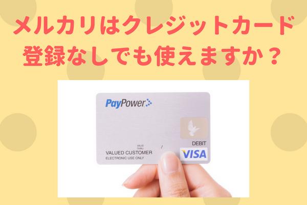 メルカリはクレジットカード登録なしでも使える