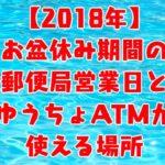 【2018年】お盆休み期間の郵便局営業日とゆうちょATM