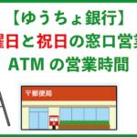 【ゆうちょ銀行】日曜日と祝日の窓口営業とATM