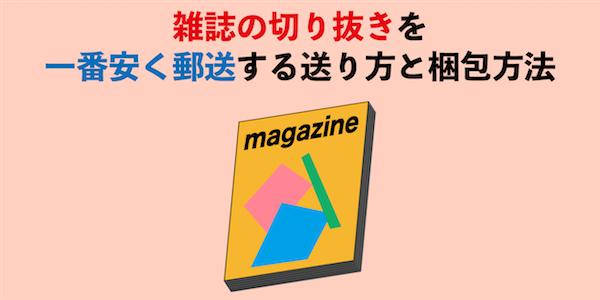 雑誌の切り抜きを安く郵送する送り方と梱包