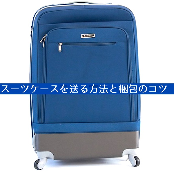 スーツケースをクロネコやゆうパックで送る方法と梱包