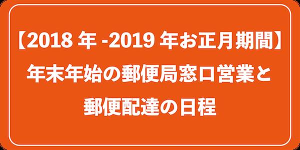 【2018年-2019年お正月期間】年末年始の郵便局窓口営業と配達