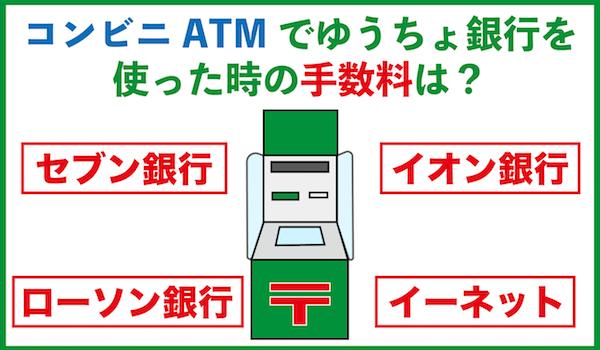 コンビニATMのゆうちょ銀行手数料