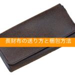 長財布を郵送する送り方と梱包のコツ