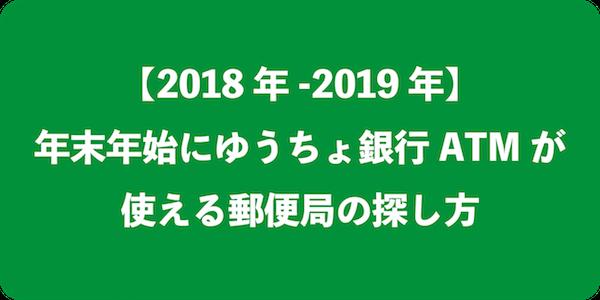 2018-2019年末年始ゆうちょ銀行ATMが使える場所
