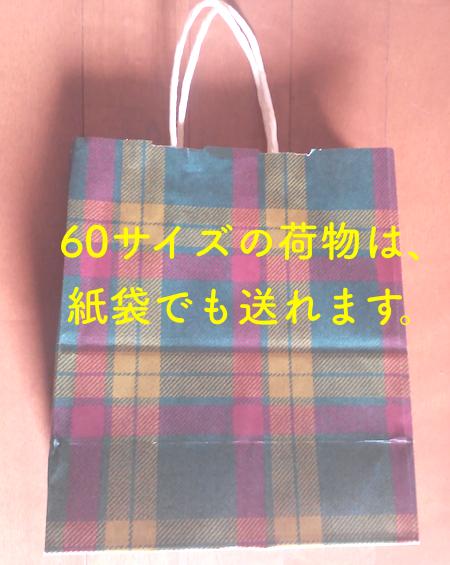 60サイズの荷物を紙袋で梱包