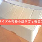 60サイズの荷物の送り方と梱包方法