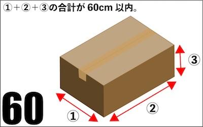 60サイズの荷物の測定