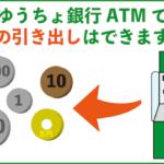ゆうちょ銀行ATMで小銭の引き出しができる