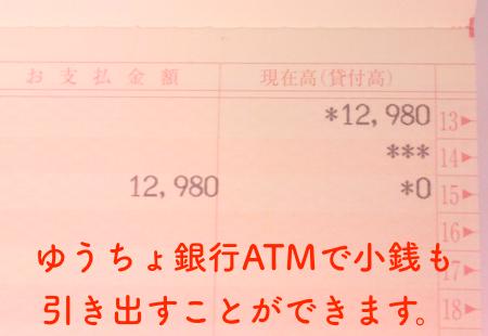 ゆうちょ銀行で小銭を引き出した後の通帳