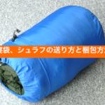 寝袋、シュラフの送り方と梱包方法