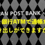 ゆうちょ銀行ATMで通帳だけでも引き出し