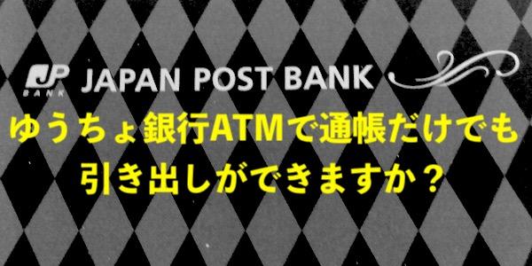 ゆうちょ銀行 何時まで 窓口