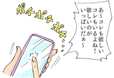 アマゾンプライムデー4